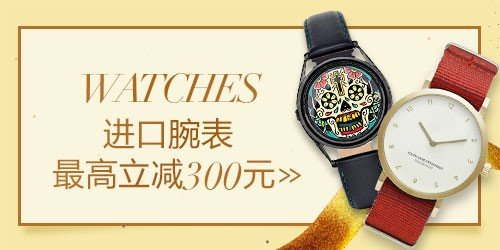 黑五 进口腕表 最高立减300元