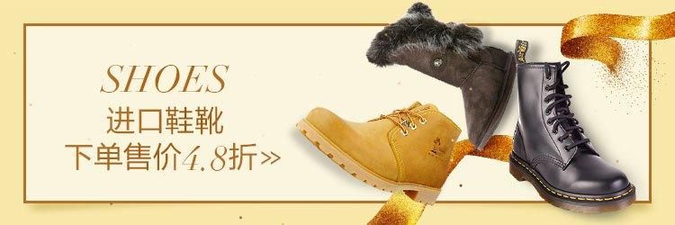 黑五 进口鞋靴 下单售价4.8折