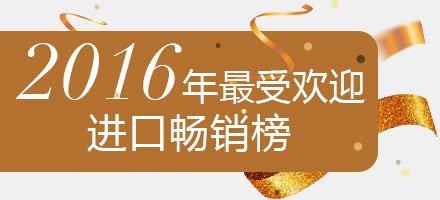 黑五 2016进口全攻略 TOP 10品牌 畅销榜