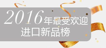 黑五 2016进口全攻略 TOP 10品牌 新品榜