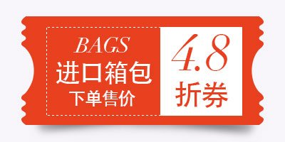 黑五狂欢 进口直采会场 进口箱包 下单售价4.8折