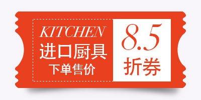 黑五狂欢 进口直采攻略 进口厨具 下单售价8.5折
