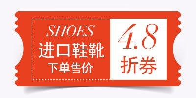 黑五狂欢 进口直采会场 进口鞋靴 下单售价4.8折