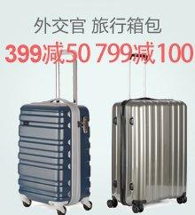 外交官旅行箱包 满399减50 799减100