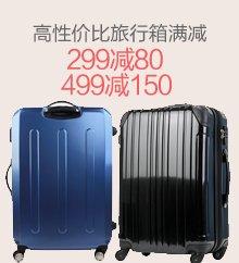 高性价比旅行箱 满299减80 满499减150