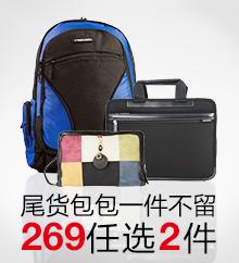 尾货包包 一件不留 269元两件