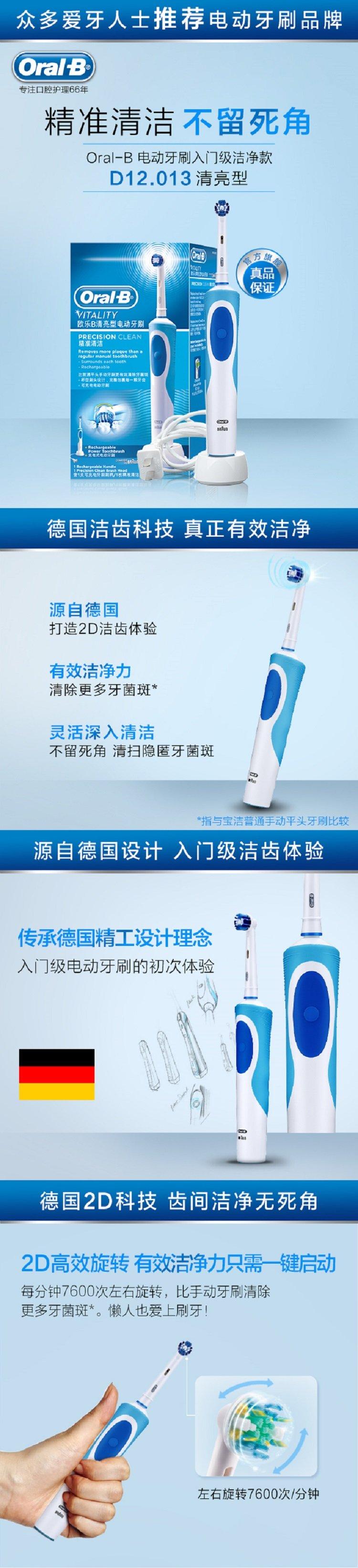 Oral-B 欧乐B Vitality清亮型电动牙刷D12013