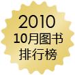 2010年10月十大畅销书