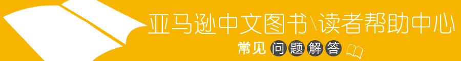 亚马逊中文图书读者帮助中心