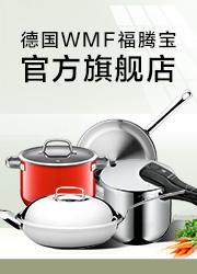 德国WMF旗舰店震撼上线