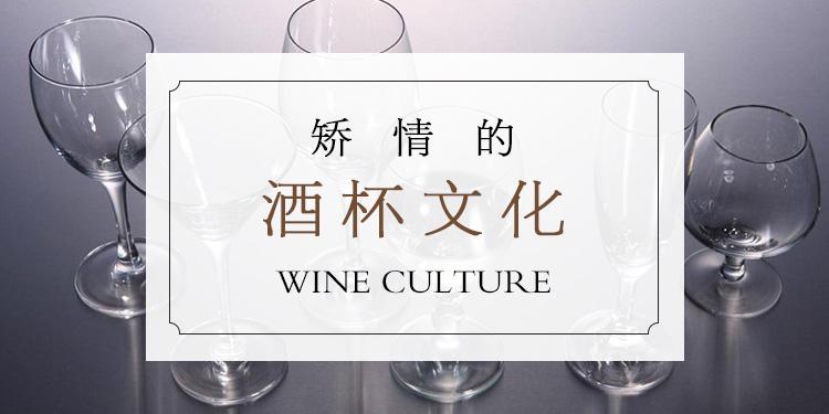 矫情的酒杯文化