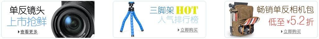 鏡頭 相機包 濾鏡 閃光燈 三腳架 促銷-亞馬遜中國