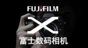 海外购-Fujifilm 富士