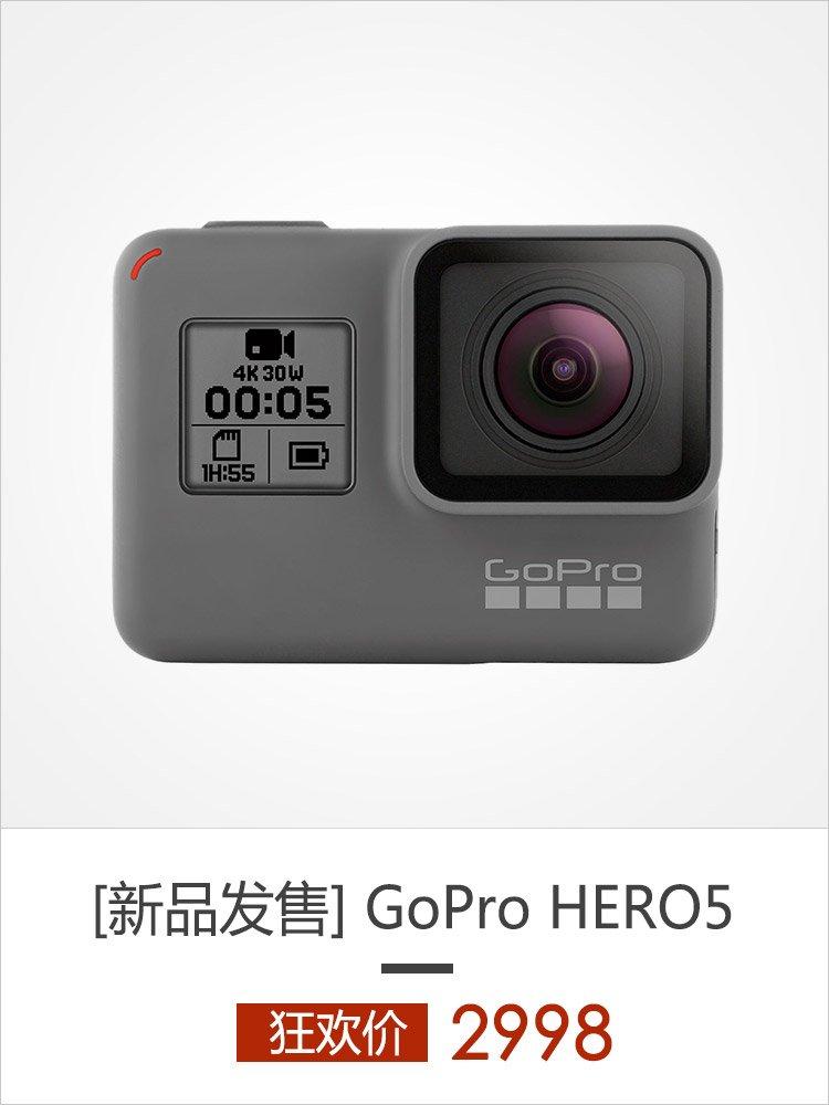 [新品发售]GoPro HERO5 Black