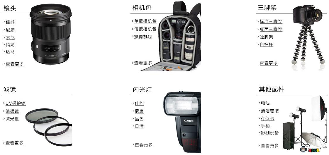 鏡頭 相機包 濾鏡 閃光燈 三腳架 其他配件-亞馬遜中國