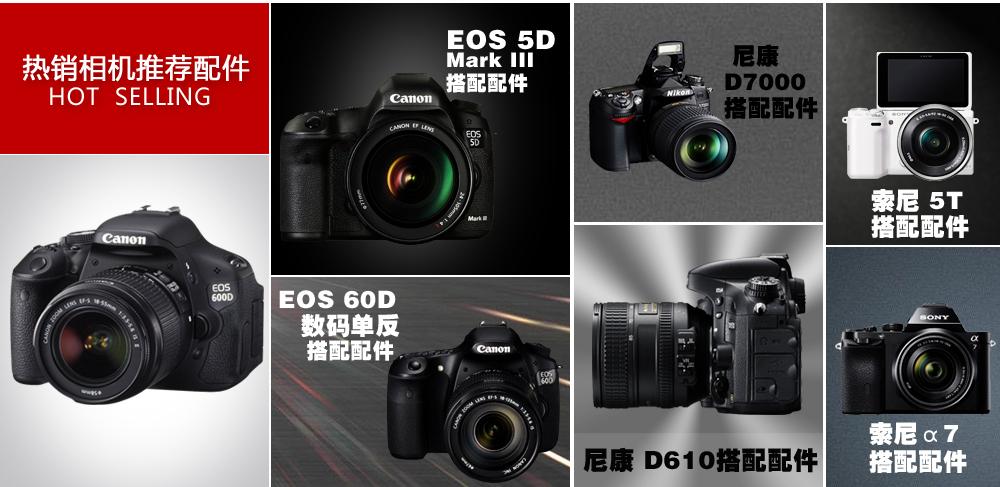 攝影配件旗艦店 熱銷相機推薦配件-亞馬遜中國
