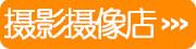 摄影摄像店-亚马逊中国