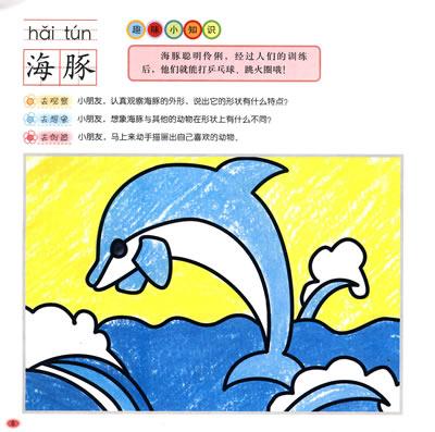 《聪明小画家:可爱动物》 迪晨【摘要 书评 试读】图书