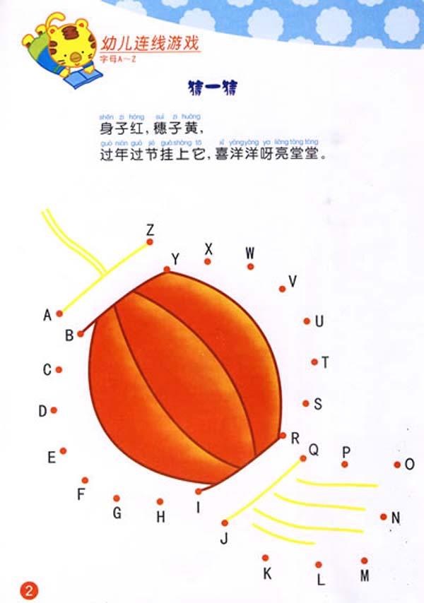 《幼儿益智游戏书61幼儿连线游戏(字母a-z)》 孙杰