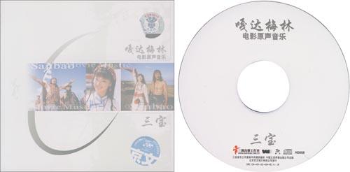 三宝电影原声音乐:嘎达梅林(CD)