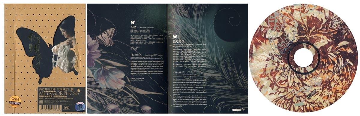 田维英:化茧成蝶(CD)