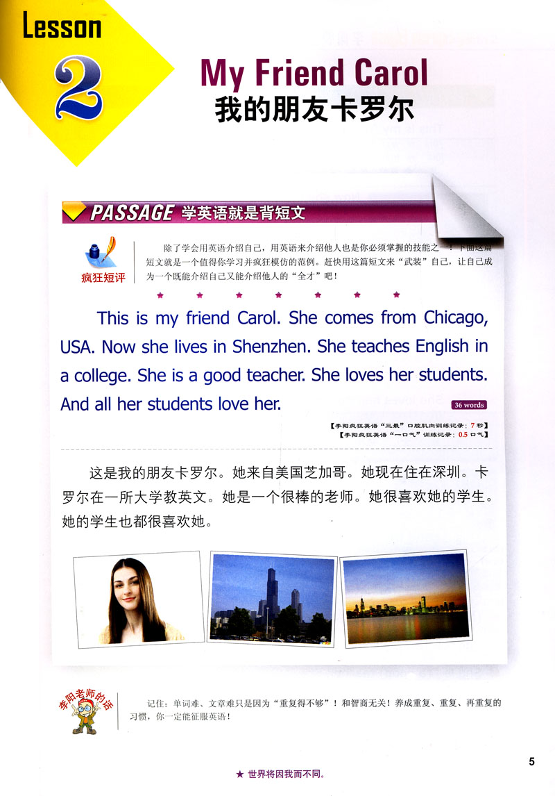李阳快捷英语学生用书第1级(2磁带 1mp3 1书)