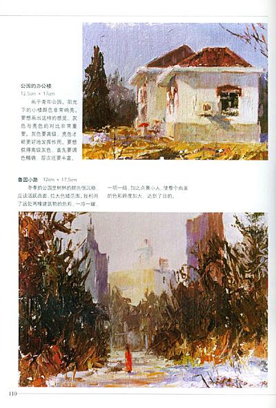 《油画风景的艺术表现》 胡丰唐【摘要 书评 试读】
