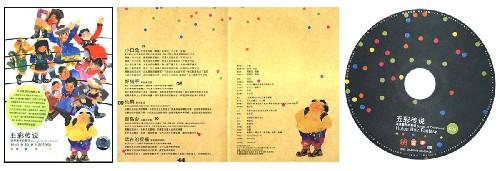 《五彩传说:草原童年的歌谣》来自草原的天籁之音:五彩呼伦贝尔合唱团