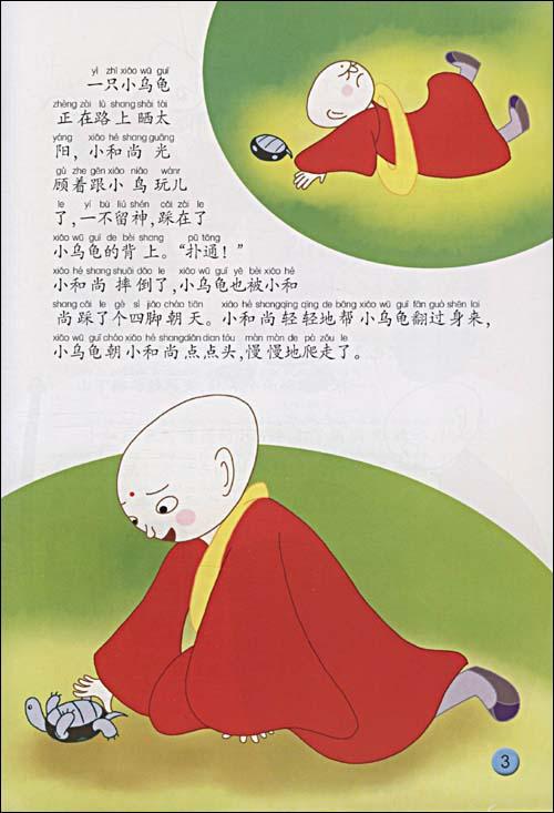 《中国动画经典:三个和尚(注音版)》 张博庆【摘要图片