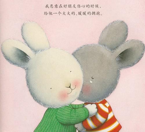 《我很善良》是一套2-5岁幼儿情绪的生动写照,通过小兔子的形像