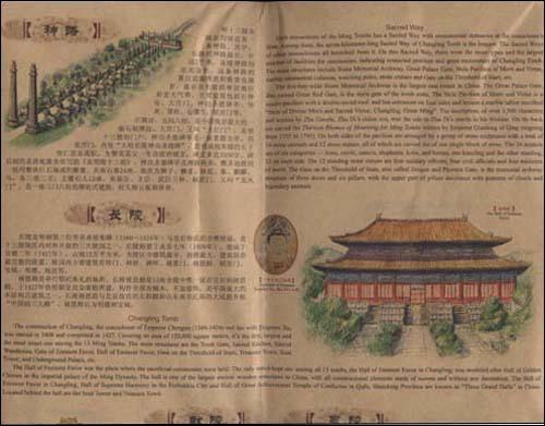 《明十三陵手绘图(珍藏版)》 北京清典博雅旅游图书