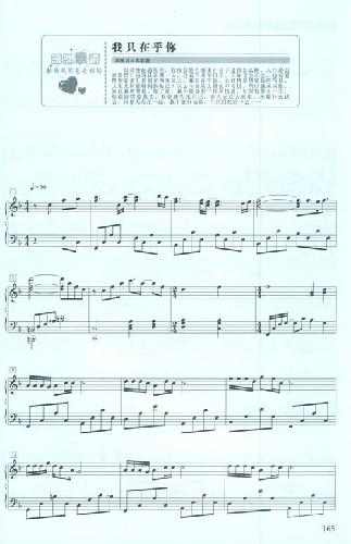 音乐驼铃的歌词歌谱