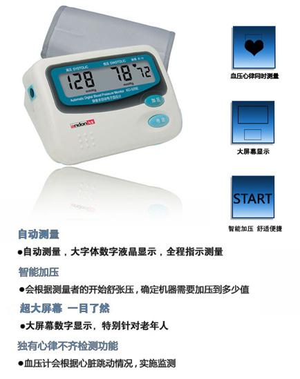 九安电子血压计 全自动臂式kd525e套装(血压计 康祝拔罐) (静音加压大