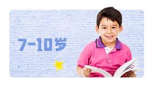 7-10岁