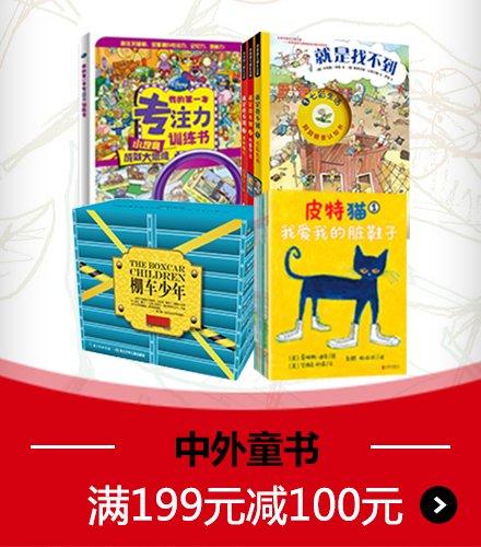 中外童书 满199元减100元