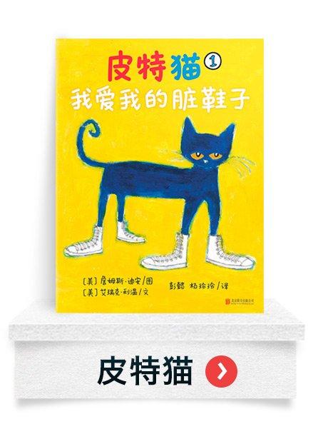 宝宝第一套好性格养成书:皮特猫(套装共6册)