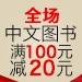 中文图书全场满100元减20元