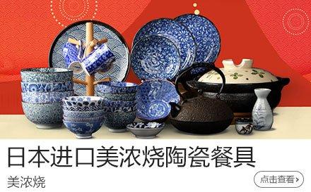 日本進口美濃燒陶瓷餐具