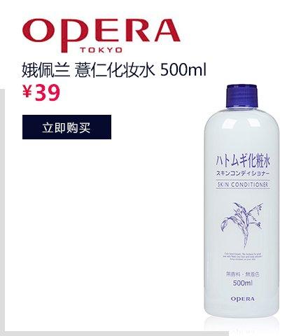 OPERA 娥佩兰 薏仁化妆水 500ml(新老包装 随机发货)