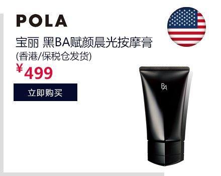 POLA 宝丽 黑BA 赋颜晨光按摩膏 90克(日本品牌 香港直邮)