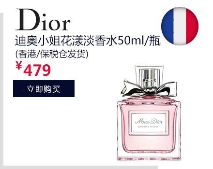 MISS DIOR 迪奥小姐花漾淡香水 50ml/瓶(法国品牌 香港直邮)
