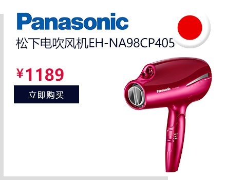 Panasonic 松下 电吹风机 EH-NA98CP405