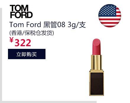 Tom Ford 黑管08 3g/支 (美国品牌 香港直邮)