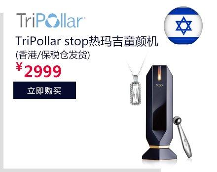 TriPollar stop 黑色限量版 热玛吉童颜机 家用射频美容仪施华洛世奇礼盒(含施华洛世奇定制水晶项链及凝胶棒)