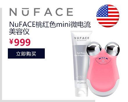 NuFACE 桃红色mini微电流美容仪
