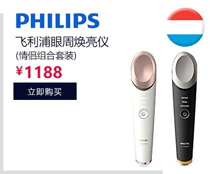 Philips 飞利浦 眼周焕亮仪BSC301/05/Philips 飞利浦 眼部能量仪MS3020/10