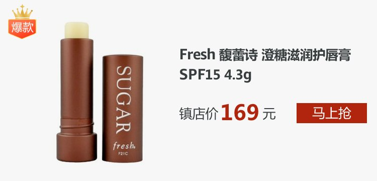 Fresh 馥蕾诗 澄糖滋润护唇膏SPF15 4.3g(特卖)(进)