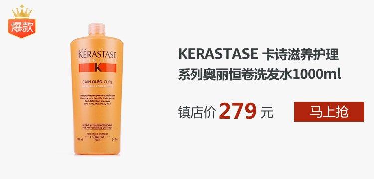 KERASTASE 卡诗滋养护理系列奥丽恒卷洗发水1000ml(进)