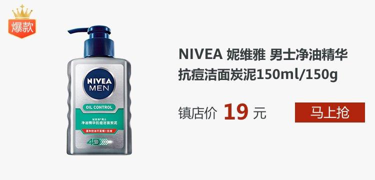 NIVEA 妮维雅 男士净油精华抗痘洁面炭泥150ml/150g