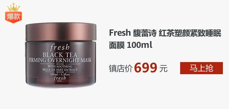 Fresh 馥蕾诗 红茶塑颜紧致睡眠面膜 100ml(进)